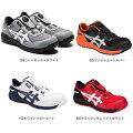 【取り寄せ】アシックス安全靴ウィンジョブローカトモデルCP209BOA(ZO003)2020年カタログ掲載モデル