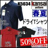 【大口対応可能】◎ドライポロシャツ (K5034) 50343 Kansaiuniform カンサイユニフォーム 【作業服・作業着・春夏用】