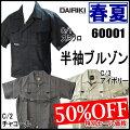 DAIRIKI(ダイリキ)半袖ブルゾン(MJ60001)60001DAIRIKI