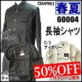 DAIRIKI(ダイリキ)長袖シャツ(MJ60004)60004DAIRIKI