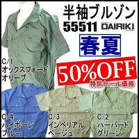 DAIRIKI(ダイリキ)半袖ブルゾン(51S)55511DAIRIKI