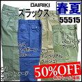 DAIRIKI(ダイリキ)スラックス(51S)55515DAIRIKI