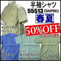 DAIRIKI(ダイリキ)半袖シャツ(51S)55513DAIRIKI