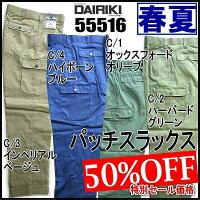 DAIRIKI(ダイリキ)カーゴパンツ(51S)55516DAIRIKI