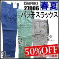DAIRIKI(ダイリキ)パッチスラックス(27006)27006DAIRIKI