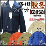 ★ジャケット KS-112 01122 Kansaiuniform カンサイユニフォーム 【作業服・作業着・秋冬用】