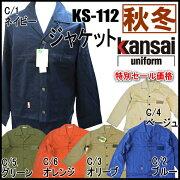 ジャケット Kansaiuniform カンサイユニフォーム