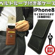 iPhone8サイズまで収納可能ベルトループ付きスマホケース