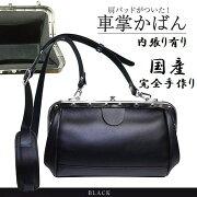 純国産★車掌かばん(黒)/高級本皮使用/完全手作り/内張り有りタイプ