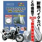 オックス300D使用【300℃耐熱