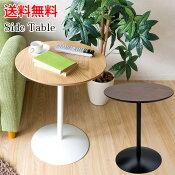 送料無料天然木を使用したカフェにありそうな丸天板のサイドテーブルナイトテーブルガラストップテーブル机コーヒーテーブルST-019