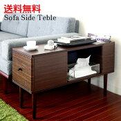 送料無料ミッドセンチュリー調のソファーサイドにぴったりなサイドテーブルナイトテーブルガラストップテーブル机コーヒーテーブルST-750