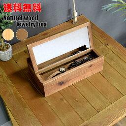 ジュエリーボックス 宝石箱 ジュエリーBOX アクセサリーボックスアンティーク レトロ 天然木 アクセサリーケース お洒落