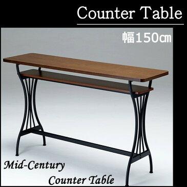 送料無料 ミッドセンチュリー調のアイアンとウッドを使用した幅150cmのハイテーブル カウンターテーブル バーテーブル カフェテーブル コーヒーテーブル