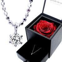 ネックレスレディース1粒ダイヤモンドプリザーブドフラワーバラローズ薔薇ボックス付誕生日プレゼント女性送料無料