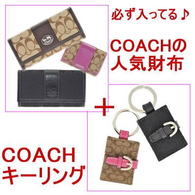 総額53,000円相当→19,800円!!贅沢すぎるCOACH福袋!贅沢すぎるCOACH(コーチ)福袋