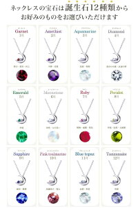 ネックレスレディースダイヤモンド選べる12誕生石クレッセントムーン月シルバーネックレス