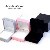 リング レディース アクセサリーケース 指輪入 箱 ボックス カラー3色