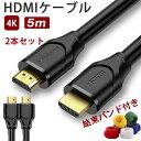 【即日発送】HDMI ケーブル HDMI2.0規格 4K 60Hz/3D映像 5m PC/ノートPC ...