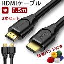 【即日発送】HDMI ケーブル HDMI2.0規格 4K 60Hz/3D映像 1.5m PC/ノート ...