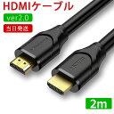 ★一年保証★HDMI ケーブル HDMI2.0規格 4K 60Hz/3D映像 2m PC/ノートPC ...