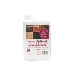 【送料無料】ウッドエイドカラー(1kg)撥水性木材用保護塗料色を生かして木材を守る水性の木材用塗料です。
