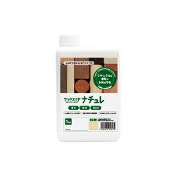 【送料無料】ウッドエイドナチュレ(1kg)超耐候性木材保護塗料ナチュラルな着色で木材を守る水性の木材用塗料です(クリアは希釈用です)