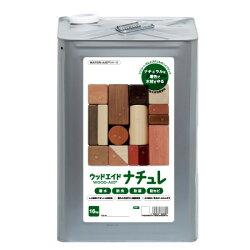 【送料無料】ウッドエイドナチュレ(16kg)超耐候性木材用保護塗料ナチュラルな着色で木材を守る水性の木材用塗料