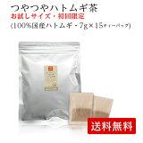 【初回限り】つやつやハトムギ茶お試し(ゆうパケットでお届け。代引き不可)(7g×15ティーパック)