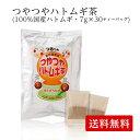 つやつやハトムギ茶 ≪美容健康茶≫ イボ対策 (7g×30テ...
