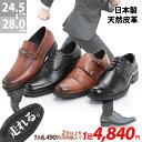 【送料無料】ビジネスシューズ 革靴 メンズ 2足セット 本革 日本製選...