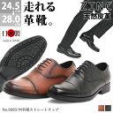 【ポイントアップ】ビジネスシューズ 本革 日本製 革靴 ZI...