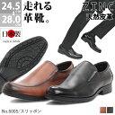 ビジネスシューズ 本革 日本製 革靴 ZINC ジンク ウォ...