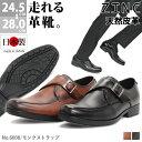 【送料無料】ビジネスシューズ 革靴 メンズ 天然皮革 日本製モンクスト...