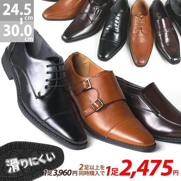 クーポン配布中 ビジネスシューズ軽量滑りにくい革靴AAA+サンエープラスメンズ防滑ソール大きいサイズ3EPUレザーブラックブラ