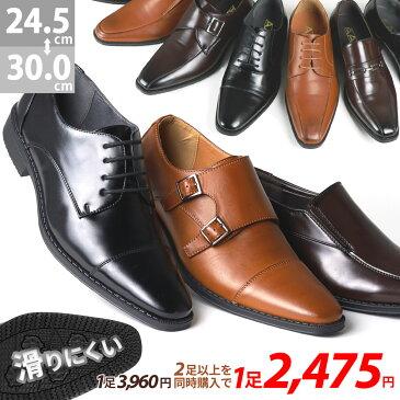 ビジネスシューズ 軽量 滑りにくい 革靴 AAA+ サンエープラス メンズ 防滑ソール 大きいサイズ 3E PUレザー ブラック ブラウン 黒 茶 24.5-29cm 30cm No.2670-2676 ジールマーケット【2足4000円(税別)セット】