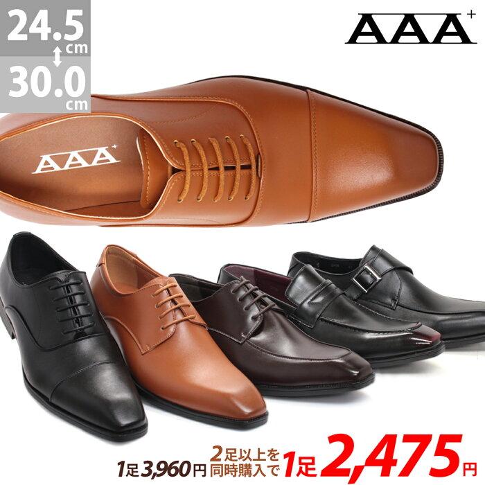 【期間限定ポイント10倍】【送料無料】ビジネスシューズ メンズ 大きいサイズ対応 24.5〜30.0cm 福袋【20種類から選べる】ビジネス シューズ PUレザー 紳士靴 革靴 2足セット 靴 黒 冠婚葬祭 結婚式 フォーマル 2700【AAA+】【2足4000円セット(税別)】