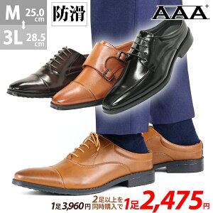 ビジネス サンダル 滑りにくい スリッパ 革靴 スリッポン かかとなし オフィス メンズ 防滑ソール ビジネスシューズ 紳士靴 PUレザー 社内履き No.2690-2695 ジールマーケット【AAA+】【2足4000円(税別)セット】