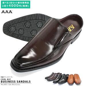 ビジネスサンダル メンズ スリッポン 滑りにくい 防滑ソール スリッパ ビジネスシューズ 革靴 紳士靴 ビジネス サンダル PUレザー ロングノーズ 黒 茶 紐なし No.2693【3色展開】【AAA+ サンエープラス】【2足4000円(税別)セット】