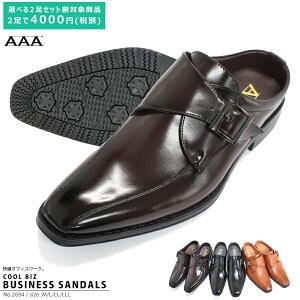 毎日ポイント+6倍!詳細はエントリーページで!ビジネスサンダル スリッパ ビジネスシューズ 革靴 メンズ モンクストラップ 滑りにくい 防滑ソール 紳士靴 AAA+ サンエープラス PUレザー ロングノーズ 黒 紐なし No.2694 ジールマーケット【セット割引対象1足2000円+税】