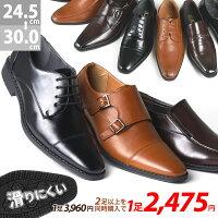 ビジネスシューズ軽量滑りにくい革靴AAA+サンエープラスメンズ防滑ソール大きいサイズ3EPUレザーブラックブラウン黒茶24.5-29cm30cmNo.2670-2676成人式ジールマーケット【セット割引対象1足税込2200円】