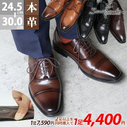 ビジネスシューズ本革クッションインソールレザー革靴メンズSARABANDEサラバンド紐靴黒キャメル茶色ブラウン大きいサイズ24.5cm-30.0cmNo.6910-6919【セット割引対象1足税込3850円】