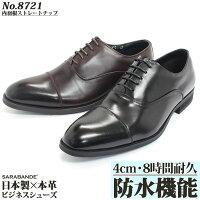 日本製本革防水ビジネスシューズ8721
