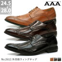 【送料無料】[AAA+ サンエープラス]2612 BLACK BROWN L.BRWNビジネスシューズ 外羽根ウィングチップ革靴 紳士靴【2足5000円(税別)セット】