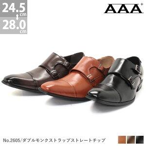 [送料無料][メンズ][AAA+サンエープラス]ビジネスシューズダブルモンクストレートチップ