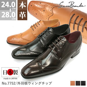日本製本革ビジネスシューズ外羽ウィングチップ7752
