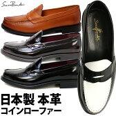 日本製 本革 コインローファー [SARABANDE サラバンド]8608 [送料無料]ローファー カジュアル ビジネス 革靴 天然皮革 アイビー ローファー メンズ スリッポン【RCP】