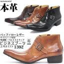 【送料無料】ビジネスブーツ メンズ 本革 ブーツ バッファローレザーサ...