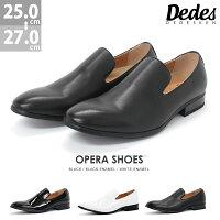 [送料無料価格][Dedesデデス]オペラシューズNo.5200【3色展開】メンズカジュアルスリッポン紳士靴【YOUNGzone】【RCP】532P15May16lucky5days