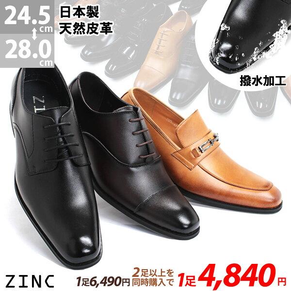 クーポン配布中  10倍 ビジネスシューズ本革日本製革靴ZINCジンクスリッポンモンクローファーメンズ撥水加工ブラックブラウン